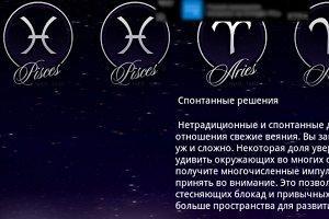 гороскоп для андроид фото