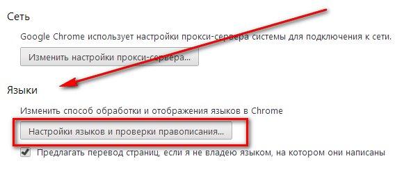 Как в google chrome изменить язык?