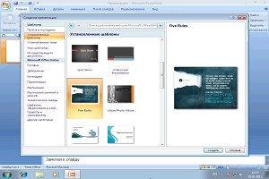Microsoft Office PowerPoint фото