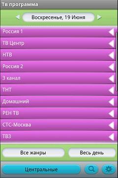 ТВ-программа телевизионных передач для Android