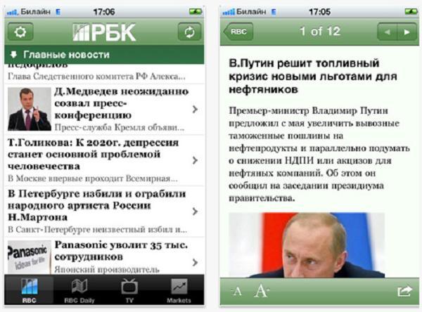 Универсальное приложение РБК для iOS