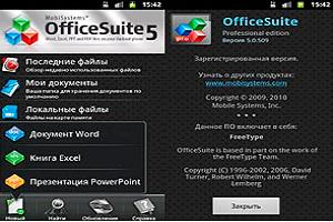 OfficeSuite Professional 5 5.1.519. Главная.