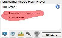 зеленый экран в Flash Player, vkontakte, Youtube