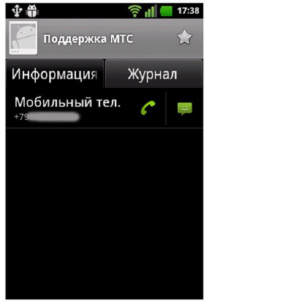 Своя Мелодия На Звонок Андроид