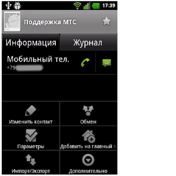 Настройка Мелодии Звонка В Андроид 4