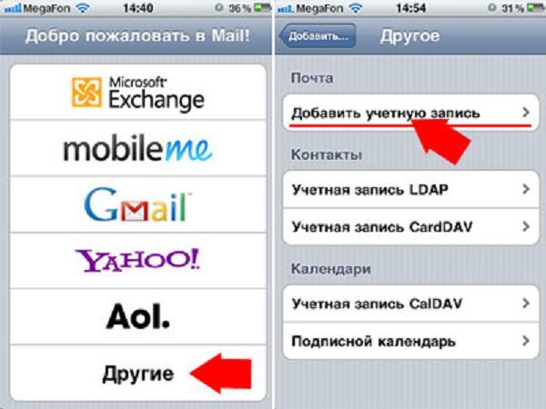 Как сделать почту майл в айфоне - Selivanov shina
