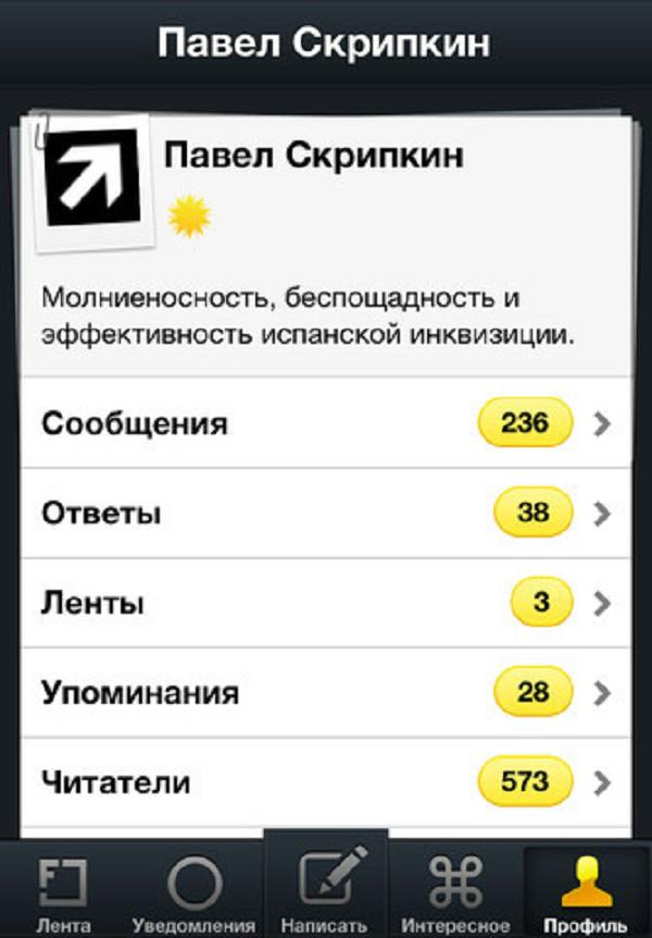 Фото нового клиента Futubra для iPhone