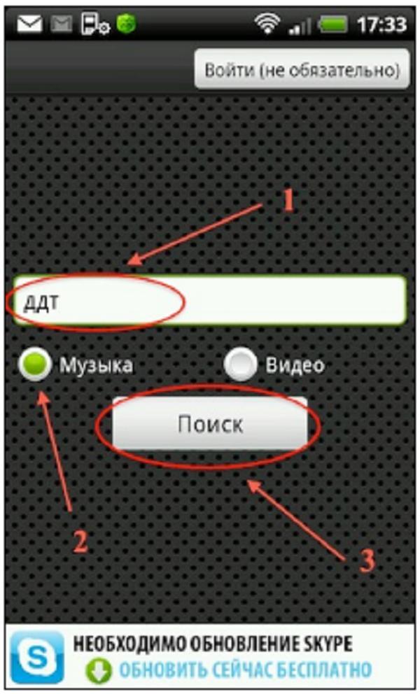 Как Скачать Узыку На Андроид