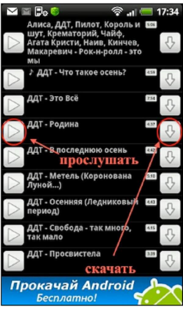 Скачать Песни Из Контакта На Андроид