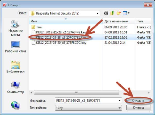 RemIxiK писал(а)А для Kaspersky Internet Security 2013 падайдёт? а то